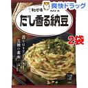 あえるパスタソース だし香る納豆(30.3g*2コセット)【あえるパスタソース】