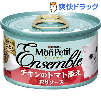 モンプチ アンサンブル缶 チキンのトマト添え彩りソース / モンプチ / キャットフード ウェット...