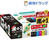 エコリカ キヤノン BCI-326+325/6MP+黒 5色パック+325PGBK互換*2本(1セット)