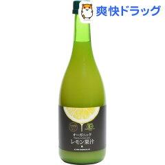 有機レモン果汁(720mL)