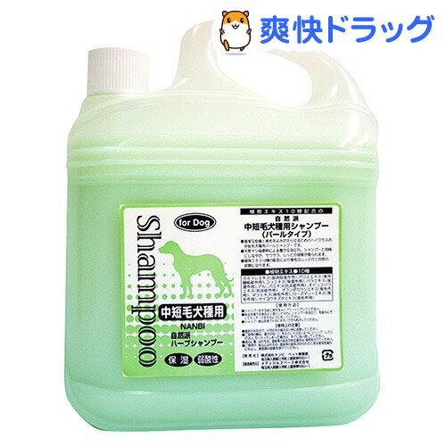 ナンビ 自然派 中短毛犬種用 シャンプー(4L)【送料無料】