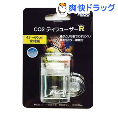 アズー CO2ディフューザー レギュラー(1コ入)
