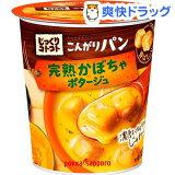 じっくりコトコト こんがりパン 完熟かぼちゃポタージュ(1コ入)