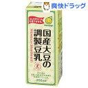【訳あり】マルサン 国産大豆の調製豆乳 41580(200mL)[豆乳]
