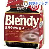 ブレンディ  まろやかな香りブレンド 袋(160g)