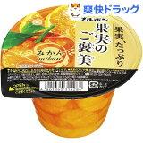 果実のご褒美 みかん(220g)