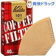 カリタ コーヒーフィルター 101濾紙 ブラウン(40枚入)【カリタ(コーヒー雑貨)】[キッチン用品]