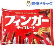フィンガー チョコレート