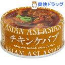 アジアン味 チキンケバブ(60g)