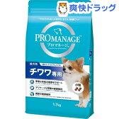 プロマネージ チワワ専用 成犬用(1.7kg)【promanage1211】【プロマネージ】[無着色]