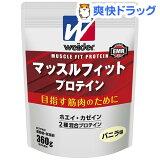 ウイダー マッスルフィットプロテイン バニラ味(360g)
