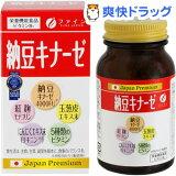 ファイン 納豆キナーゼ(250mg*240粒)