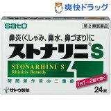 ストナリニS(新)(24錠)