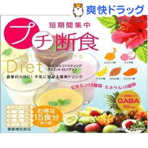 トロピカルファスティングダイエットロングラン タンパク質含有食品 / ファスティングダイエッ...