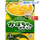 ハッピースープ かぼちゃのポタージュ(3袋入*5箱セット)