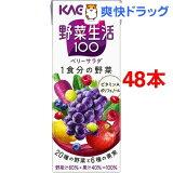 カゴメ 野菜生活100 エナジールーツ(200mL*24本セット)