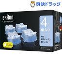 ブラウン クリーン&リニューシステム専用洗浄液カートリッジ CCR4 CR / ブラウン(Braun) / 【2...