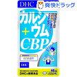 DHC 60日カルシウム+CBP(240粒)【DHC】