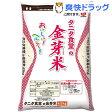 平成28年度産 タニタ食堂の金芽米(BG無洗米)(4.5kg)[タニタ 金芽米 4.5kg 米 タニタ食堂]【送料無料】