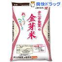 平成29年度産 タニタ食堂の金芽米(BG無洗米)(4.5kg)【送料無料】