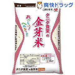 タニタ食堂の金芽米(BG無洗米)☆送料無料☆タニタ食堂の金芽米(BG無洗米)(4.5kg)