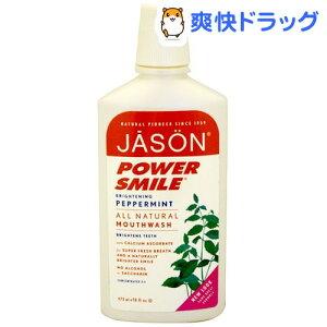 ジェイソン ナチュラル マウスウォッシュ PSMP マックスペパーミント / ジェイソン(JASON) / デ...