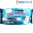 流せるトイレクリーナー せっけんの香り(30枚入)