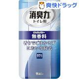 トイレの消臭力 無香料(400mL)