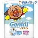 ネピア ゲンキ! パンツ Mサイズ(58枚入)【ネピアGENKI!】