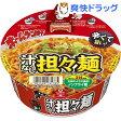 ホームラン軒 汁なし担々麺(1コ入)【ホームラン軒】