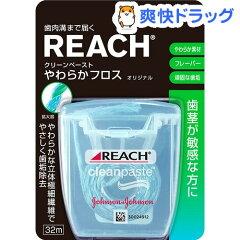 リーチ デンタルフロス クリーンペースト オリジナル / REACH(リーチ) / 歯ブラシ デンタルフロ...