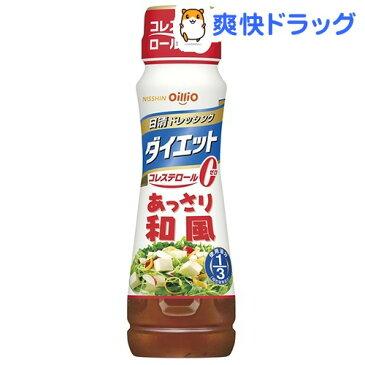 日清 ドレッシングダイエット あっさり和風(185mL)