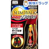 スリムウォーク メディカル リンパタイツ S〜Mサイズ ブラック(1足)【スリムウォーク】【送料無料】