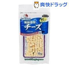 猫様専用チーズ★税抜1900円以上で送料無料★猫様専用チーズ(15g)