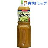 ダイショー 塩キャベツのたれ(1.15kg)