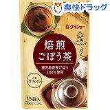 焙煎ごぼう茶(15袋入)