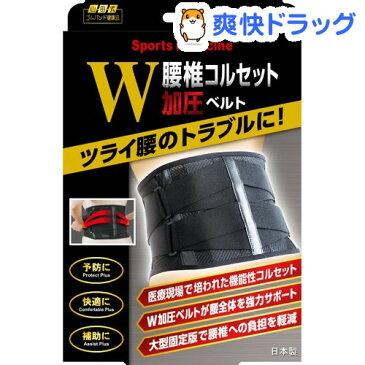 山田式 腰椎コルセット W加圧ベルト Lサイズ(1コ入)【山田式】【送料無料】