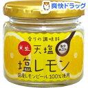 天塩 塩レモン(120g)