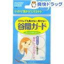 谷間ガード★税込1980円以上で送料無料★谷間ガード(1セット)