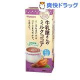 牛乳屋さんのミルクココア(15.5g*5本入)
