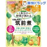 和光堂 グーグーキッチン 10種の野菜の筑前煮 12ヵ月〜(100g)