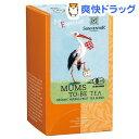 ゾネントア 妊婦さんも飲めるお茶(20袋入)【ゾネントア】
