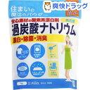 丹羽久 過炭酸ナトリウム 酸素系漂白剤(1kg)【niwaQ(ニワキュウ)】