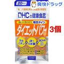 DHC ダイエットパワー 20日分(60粒*3コセット)【DHC サプリメント】