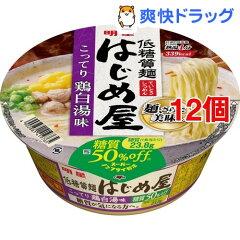 低糖質麺 はじめ屋 糖質50%オフ こってり鶏白湯味(12コセット)【送料無料】