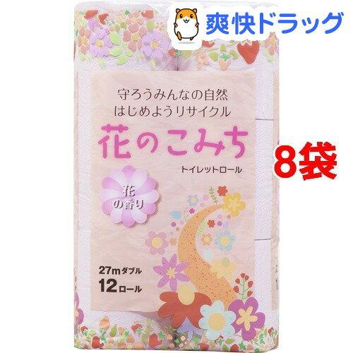花のこみち ダブル(12ロール*8コセット)