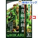 光食品 有機青椒肉絲の素(100g*2コセット)...