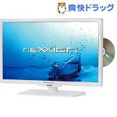 ネクシオン DVDプレイヤー内蔵19V型地上デジタル液晶テレビ WS-TV1955DHW ホワイト(1台)【送料無料】
