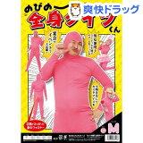 仮装衣装 のびのび全身タイツくん ピンク M(1セット)
