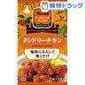 S&B シーズニング タンドリーチキン(12g)【S&B シーズニング】